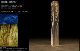 福寿泉精神堡垒灯光雕塑设计