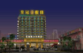 皇冠假日酒店照明设计